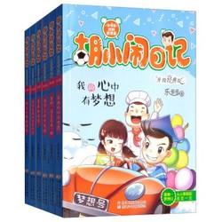 《胡小闹日记升级经典版·时间管理篇》(套装共6册)