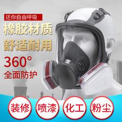 梅安 kn95级 防毒面具全面罩