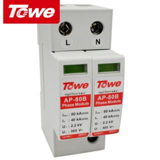 同为(TOWE)B级80KA2P防雷防浪涌/电涌保护器SPD工业家用