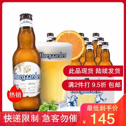 比利时进口 Hoegaarden福佳白啤酒330ml*24瓶整箱