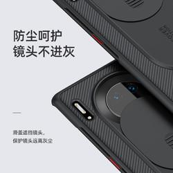 耐尔金 华为Mate30 PRO手机壳轻薄磨砂镜头保护套摄像头全覆盖mate30个性创意PC硬壳 *2件