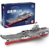 森宝 山东舰航母军事系列 202001 山东舰积木模型 92cm