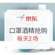 促销活动:京东 口罩酒精预约限购 每天预约,每天秒杀,活动天天有~