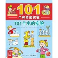 京东PLUS会员 : 《101个神奇的实验:101个水的实验》