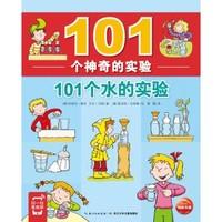 《101个神奇的实验:101个水的实验》