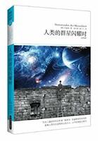 《人类的群星闪耀时》Kindle电子书