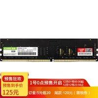 CUSO 酷兽 DDR4 2133 8G台式机内存条 黑色