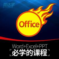 office办公软件全套视频教程
