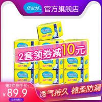 倍舒特6星Air透气卫生巾日夜用纤薄290mm棉柔超吸收10包80片