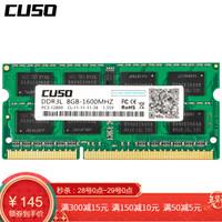 CUSO 酷兽  DDR3L 1600 8G低电压笔记本内存条