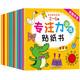 《2~6岁幼儿专注力训练贴纸书》全12册 14.8元(需用券)