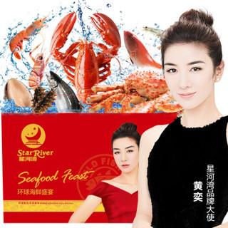 星河湾 5888型环球海鲜礼盒 礼品卡 精选16种