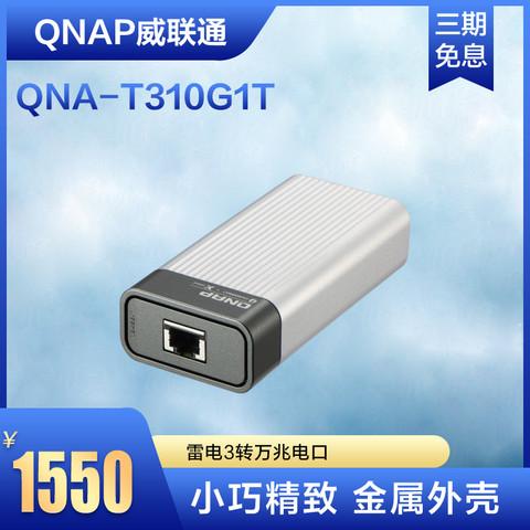 QNAP威联通QNA-T310G1T电口/QNA-T310G1S光口 雷电3转万兆 网络转换器 mac 雷电3转万兆电口/万兆光口转换器