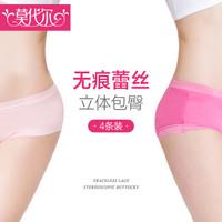 莫代尔女士内裤女纯色蕾丝莫代尔三角裤女内裤4条装 混色 XL