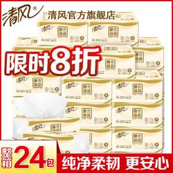 清风原木纯品抽纸卫生纸餐巾纸3层130抽24包抽取式面纸家庭装整箱 *2件