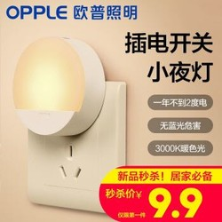 欧普照明(OPPLE) 智能感应小夜灯USB充电卧室床头节能led台灯插电调光款