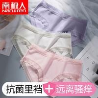 南极人3条装女士内裤女棉质舒适银离子抗菌性感蕾丝边女式内裤 性感蕾丝风 XL