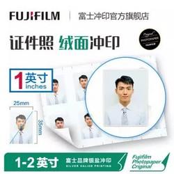 富士(FUJIFILM)证件照 照片冲印 1英寸35*25mm(8张/版)洗相片 洗照片(下单后到我的订单上传照片)