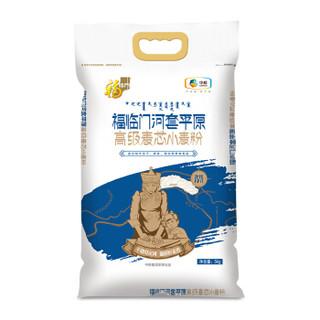 福临门 河套平原高级麦芯小麦粉5kg 中粮出品 面粉 中筋粉 5kg