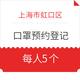 口罩线下动态:上海市虹口区 口罩购买预约登记 限本区居民,每人5个