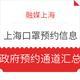 口罩线下动态:融媒上海 上海市 口罩预约信息汇总 政府预约通道,覆盖全上海