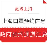 融媒上海 上海市 口罩预约信息汇总