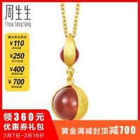 Chow Sang Sang 周生生 g* 系列 86127P 足金玛瑙吊坠