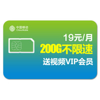中国移动4G手机卡流量卡大王卡日租卡上网卡不限速电话卡 移动花卡宝藏版200G流量 移动宝藏卡