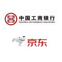 移动专享 : 工商银行 X 京东  信用卡专享优惠