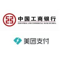 移动专享 : 工商银行 X 美团 / 大众点评  美团支付优惠