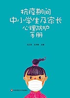 《抗疫期间中小学生及家长心理防护手册》Kindle电子书
