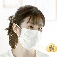 【考拉海购】全棉时代 一次性纯棉口罩 2片