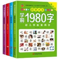 《识字大王全套4册1980字》 *3件