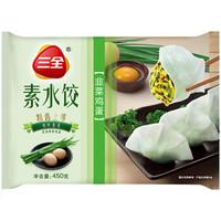 三全 速冻素水饺韭菜 鸡蛋口味 30只左右 450g *3件