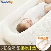 史威比 婴儿床中床