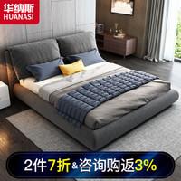 HUANASI 华纳斯 双人布艺床大床 灰色 1.8米床+梦拉达织锦床垫+单个床头柜 *3件