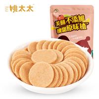 姚太太山楂片188g不添加休闲零食山楂片山楂制品山楂饼
