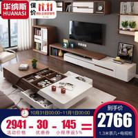 华纳斯 茶几 茶几桌电视柜组合套装 木皮色(胡桃木色) 1.3米茶几+电视柜 *3件