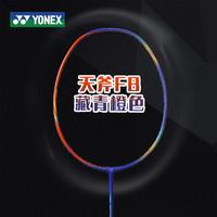 尤尼克斯(YONEX)羽毛球拍 全碳素单拍高磅羽拍天斧双刃系列 天斧fbAXFBEX超轻6U拍