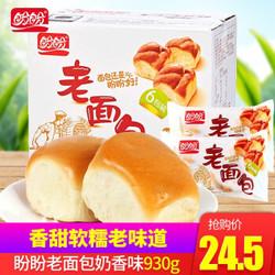 盼盼老面包奶香味930g *2件