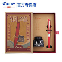 PILOT 百乐 FP-78G+ 钢笔套装