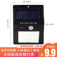 太阳能自动充电灯 天黑自动亮20LED