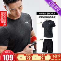 ANTA/安踏 男士跑步运动套装两件套
