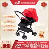 kiwy轻喔婴儿推车双向高景观轻便可坐可躺宝宝溜娃神器儿童手推车