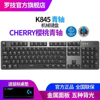 Logitech 罗技 K845 104键 机械键盘 Cherry青轴