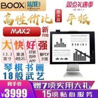 BOOX MAX2 13.3英寸 文石电纸书大屏电子纸柔性屏安卓水墨水屏安卓PDF手写电子书阅读器