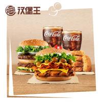 汉堡王 新品 大吉大栗双人餐 单次电子兑换券
