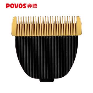 奔腾(POVOS)PW237电动理发器刀头(适用于237/230/231/3092/228)
