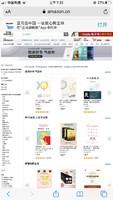 亚马逊中国 让阅读成为习惯  让生活充满书香 - kindle电子书