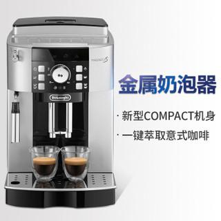 德龙(Delonghi) 德龙全自动咖啡机ECAM21.117.SB 意式现磨咖啡机 银色 家用商用